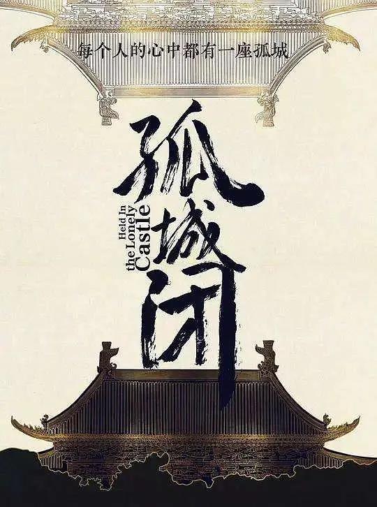 清平乐剧照