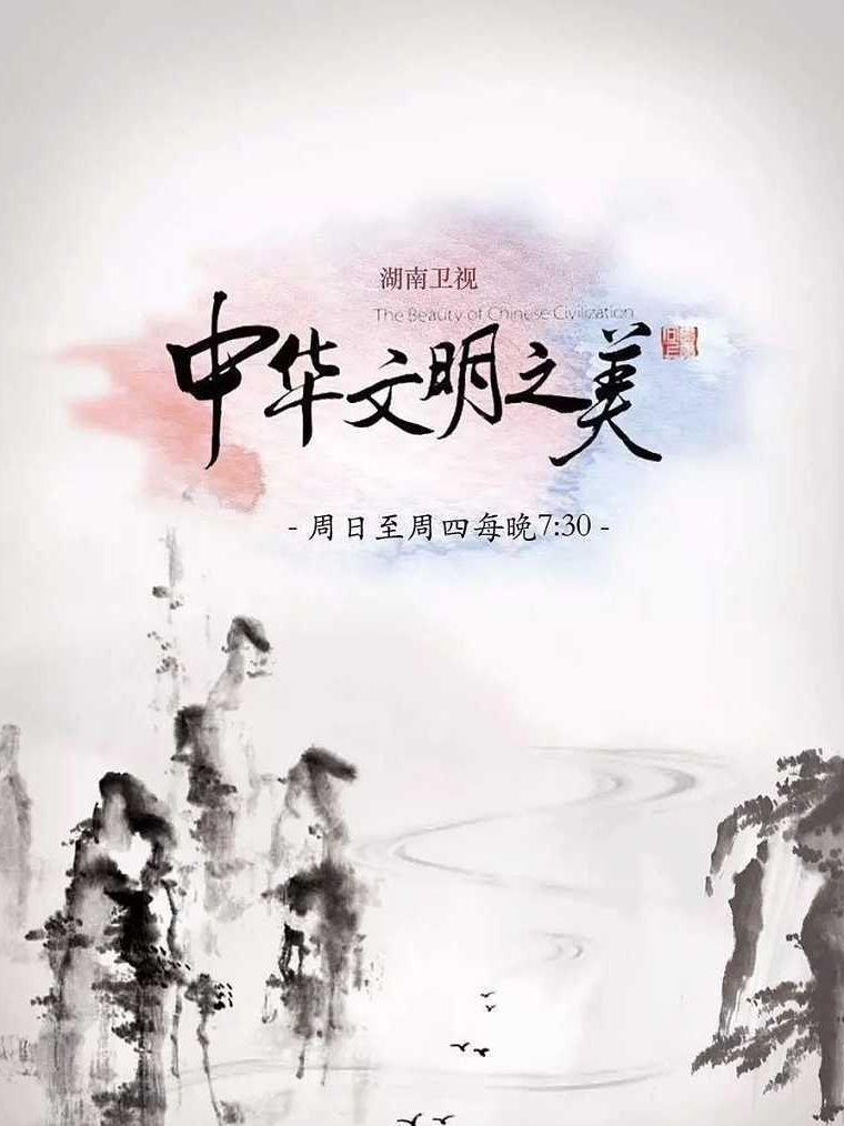 中华文明之美剧照