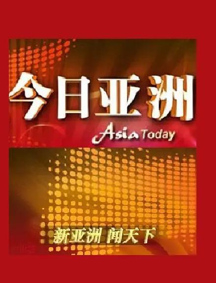 今日亚洲剧照