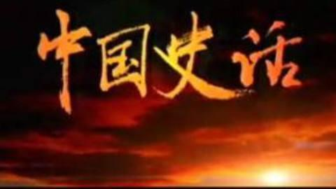 中国史话剧照