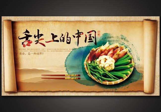 舌尖上的中国Ⅰ剧照