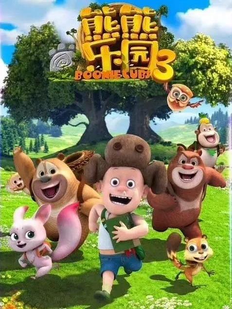 熊熊乐园Ⅲ剧照